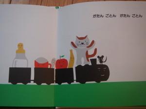 【がたん ごとん がたん ごとん】電車のお顔がコミカルな幼児向け絵本(動画付)