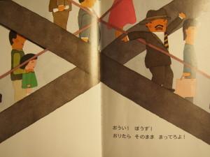 【とうさんまいご】 子どもの視点で迷子を描く(動画付)