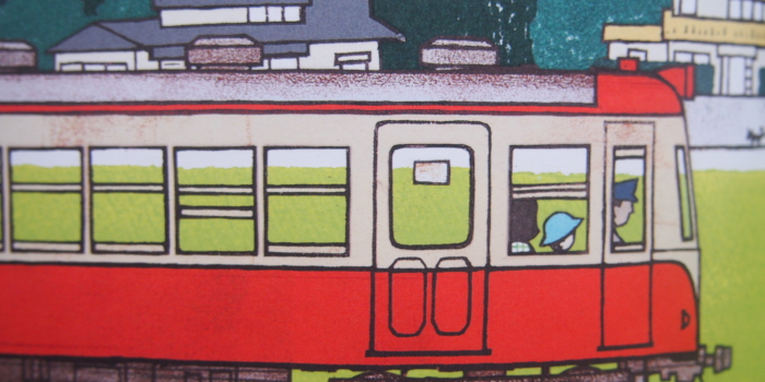 【でんしゃにのったよ】 ローカル線と新幹線に乗り継いで東京にいくお話