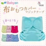 赤ちゃんに必須!布おむつを日本から持ち込みましょう
